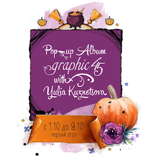 СП Pop-up Album Graphic45  I этап