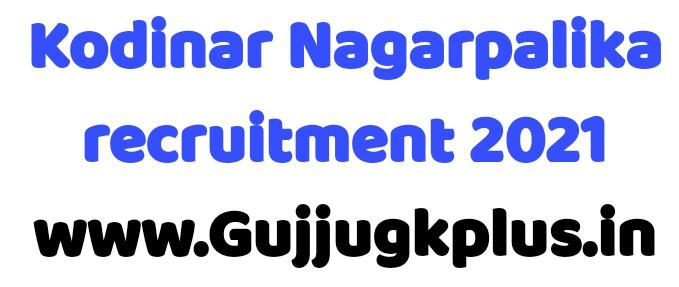 Kodinar Nagarpalika Recruitment 2021