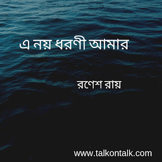 Ranesh Roy
