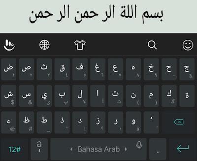 Cara mengetik tulisan arab di HP