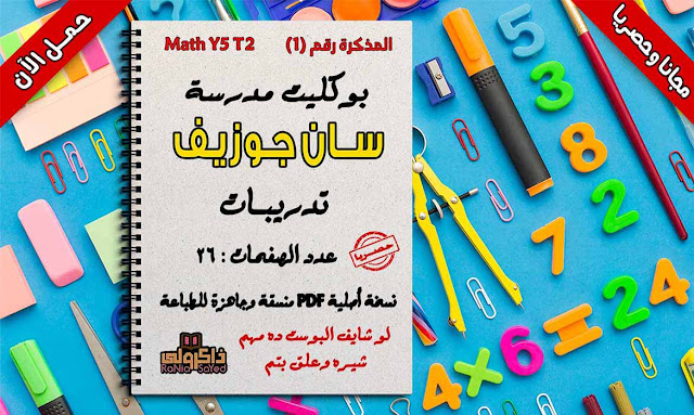 بوكليت مدرسة سان جوزيف في منهج Math للصف الخامس الابتدائى الترم الثانى (حصريا)