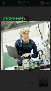275 слов инженер за работой с ноутбуком 10 уровень