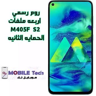 Rom File SM-M405F  Rom Firmware Galaxy M40 SM-M405F S2  Samsung M405F S2 Factory Rom