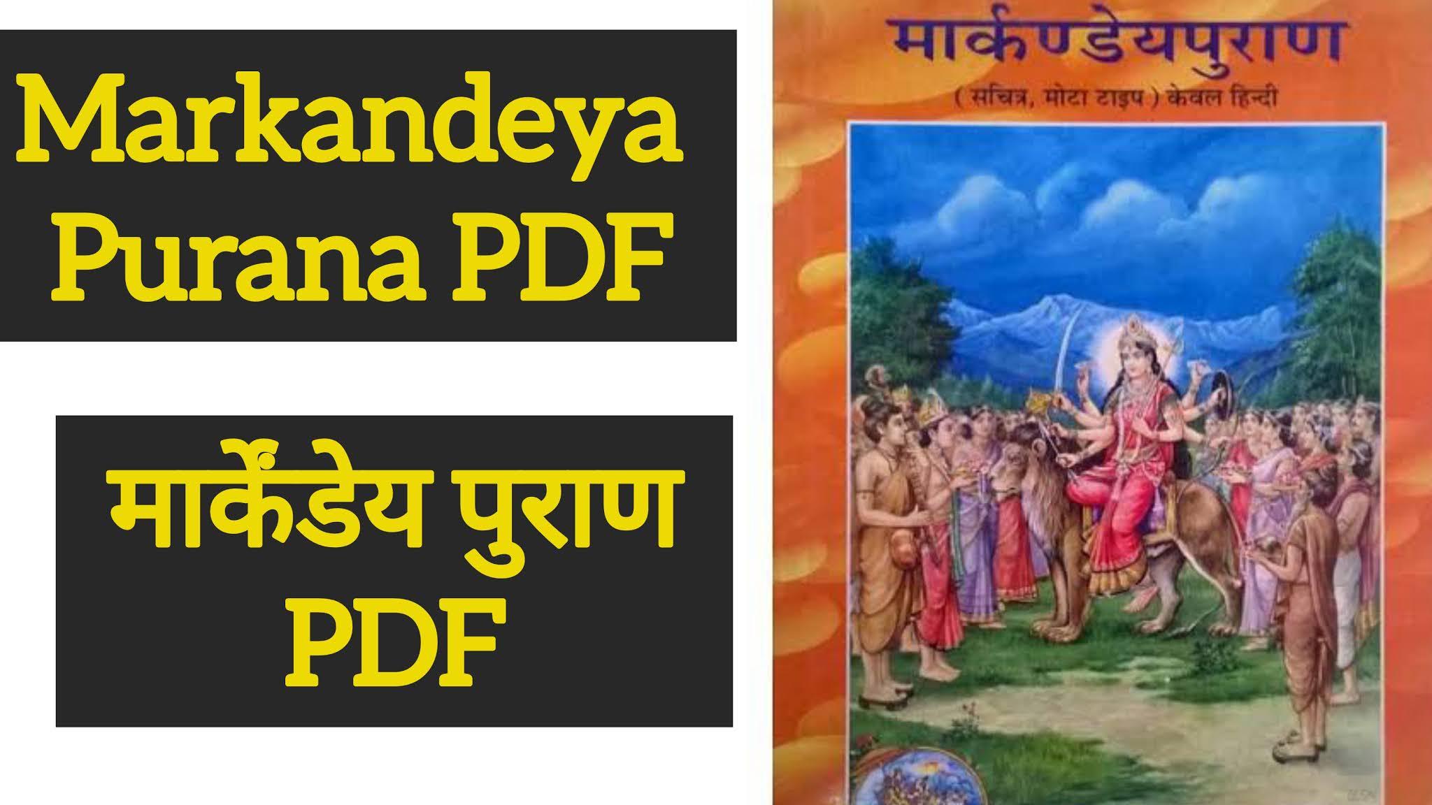 Markandeya Purana ( मार्कण्डेय पुराण ) PDF