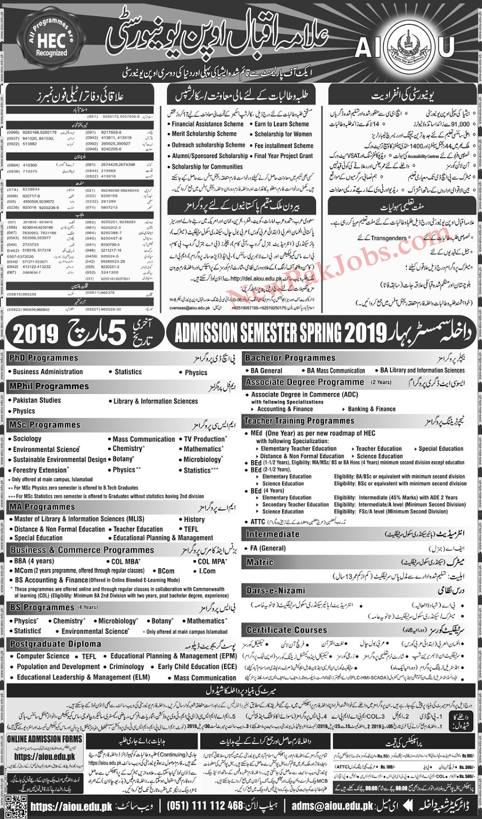 aiou-admissions-2019