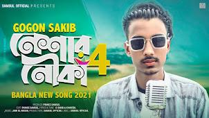 Neshar Nouka 4 Lyrics (নেশার নৌকা ৪) Gogon Sakib   Sad Song