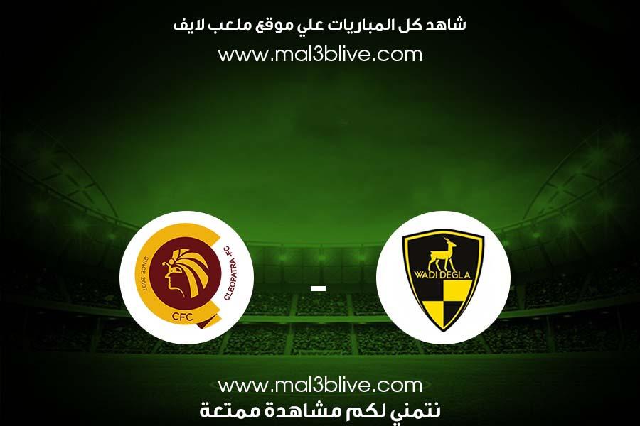 نتيجة مباراة وادي دجلة وسيراميكا ملعب لايف اليوم الموافق 2021/08/24 في الدوري المصري
