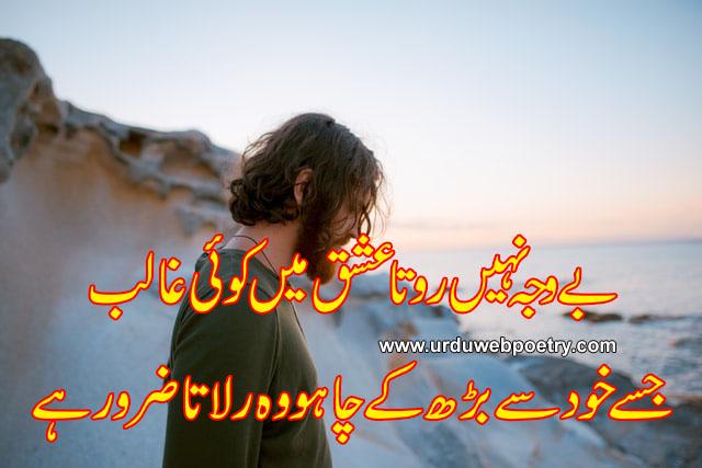 Sad Poetry Mirza Ghalib