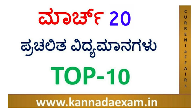 20 MARCH CURRENT AFFAIRS BY SBK KANNADA