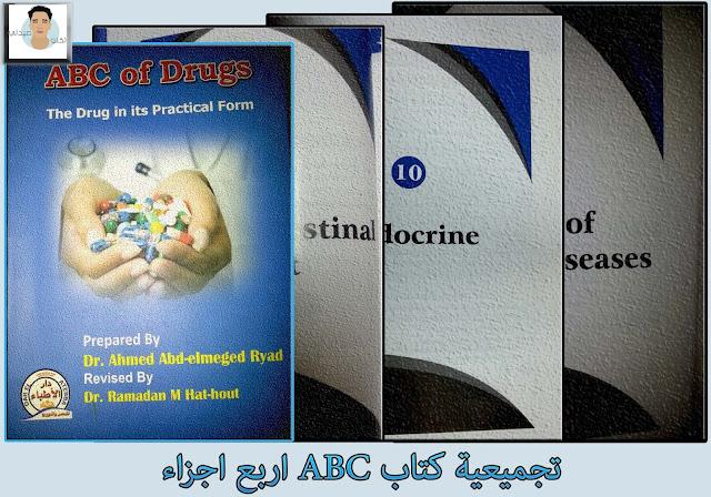تجميعية كتاب ABC اربع اجزاء