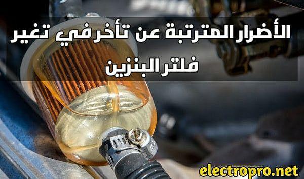 تعرف على الأضرار المترتبة عن تأخر في تغير فلتر البنزين في السيارة