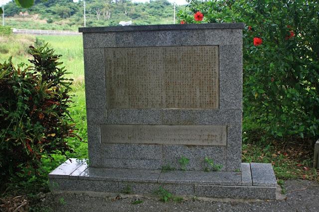 萬華之塔(顕彰碑)の写真