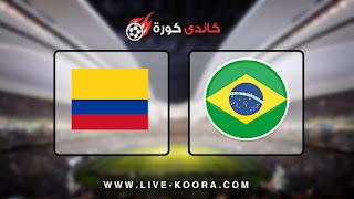 مشاهدة مباراة البرازيل وكولمبيا بث مباشر اليوم السبت 07/09/2019 الودية