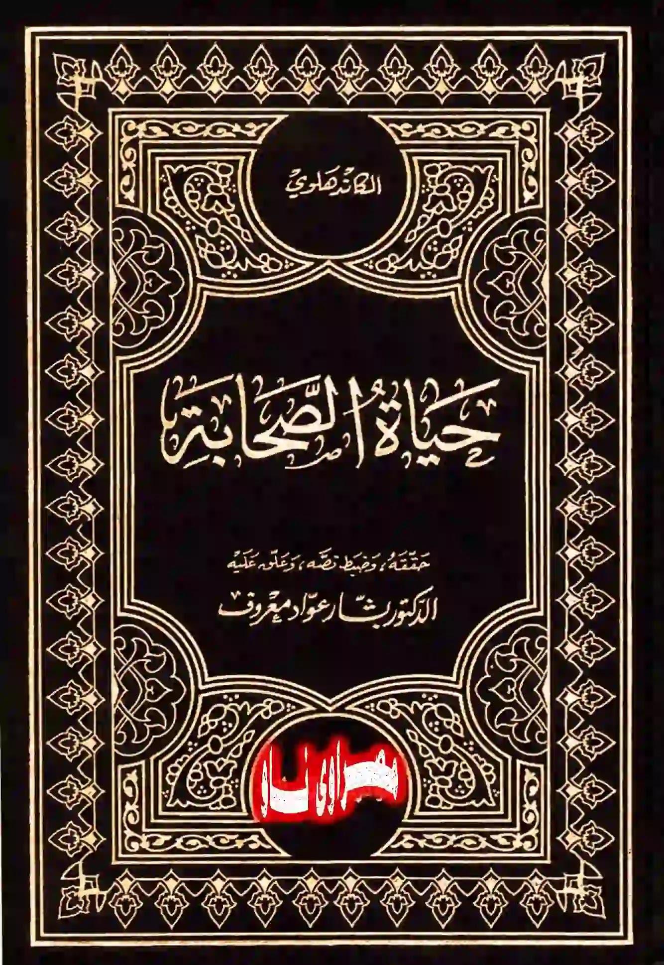 كتاب حياة الصحابة لفضيلة الشيخ محمد يوسف الكاندهلوى