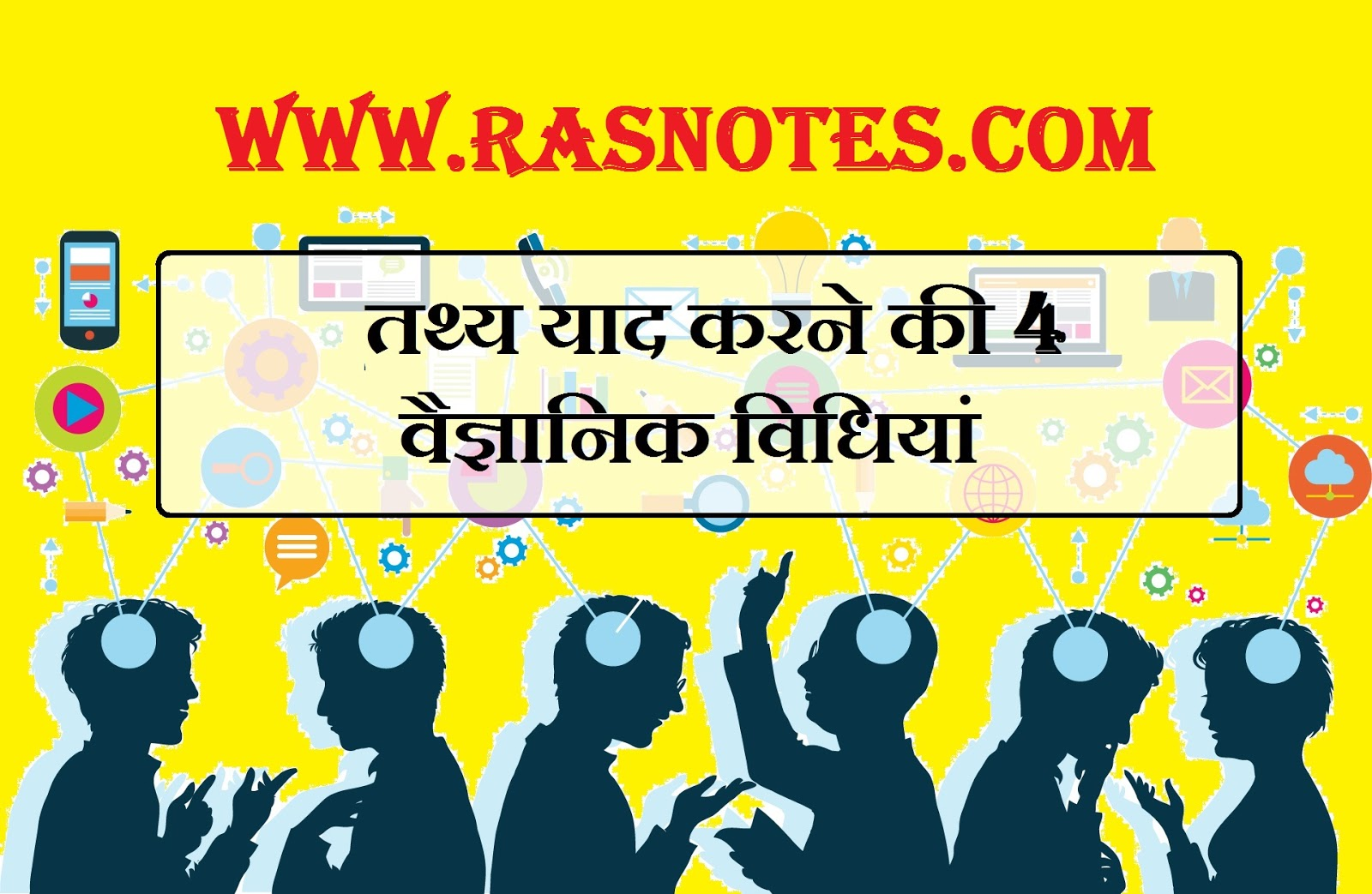 ras pre 2017, ras pre exam, ras pre exam prepration, exam tips in hindi, notes for ras exam in hindi pdf, ras exam 2017 prepration tips