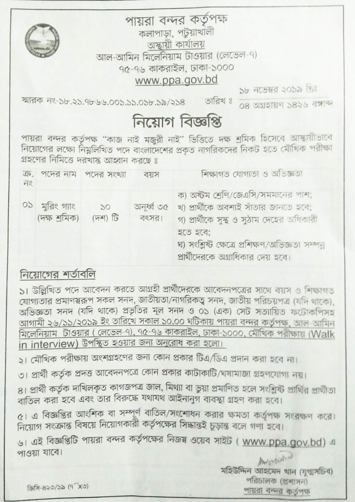 Port of payra job circular 2019. পায়রা বন্দর কর্তৃপক্ষ নিয়োগ বিজ্ঞপ্তি ২০১৯