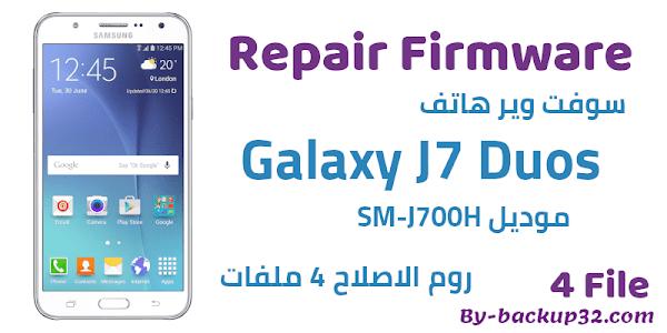 سوفت وير هاتف Galaxy J7 Duos موديل SM-J700H روم الاصلاح 4 ملفات تحميل مباشر