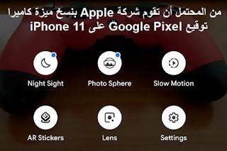 من المحتمل أن تقوم شركة Apple بنسخ ميزة كاميرا توقيع Google Pixel على iPhone 11