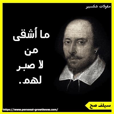 كتاب اقوال شكسبير