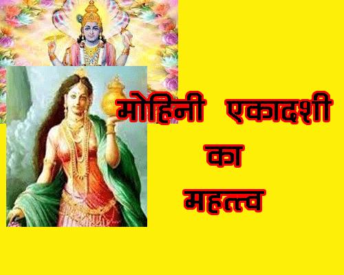 Mohini Ekadashi Ka mahattw