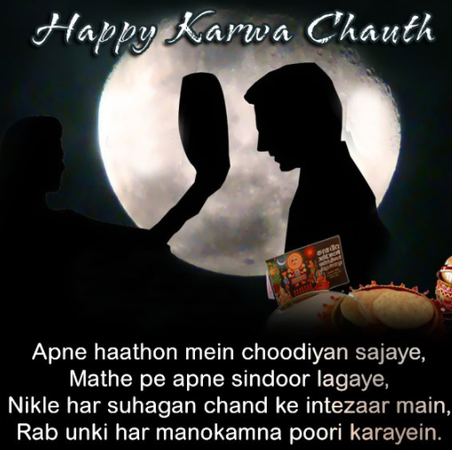 karva-chauth-wishing-photos