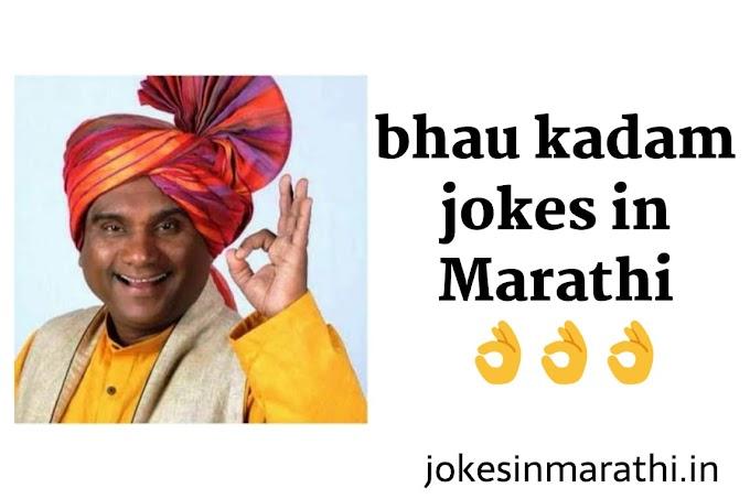 bhau kadam jokes in marathi | best & lay bhari marathi vinod