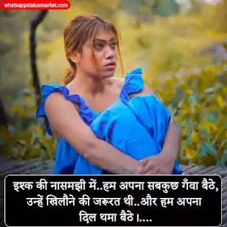 dhokha dene wali shayari images