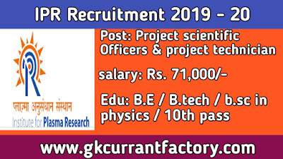 IPR Recruitment, IPR project scientific Officers Recruitment