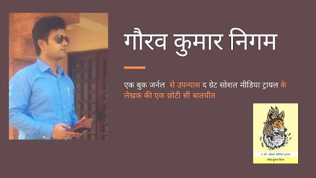 उपन्यास द ग्रेट सोशल मीडिया ट्रायल के लेखक गौरव कुमार निगम से एक छोटा सा साक्षात्कार