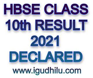hbse result 2021, haryana board result, haryana board result class 10