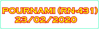 POURNAMI (RN-431) 23-02-2020 Kerala Lottery Result