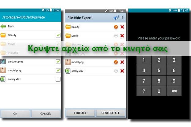 File Hide Expert - Κρύβουμε τα αρχεία του κινητού μας