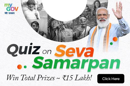 Quiz on Seva Samarpan