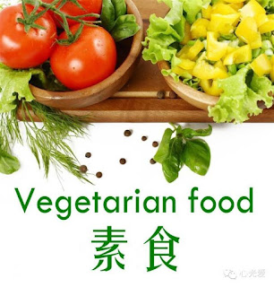 素食食譜-大廚-專業料理