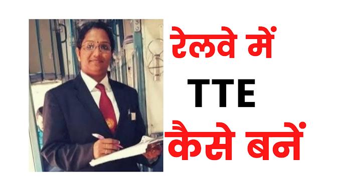 टीटी (TTE) कैसे बनें ? ( TT kaise bane ?)