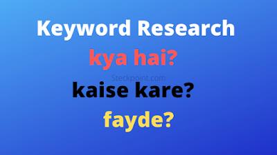 Keyword Research Kya hai