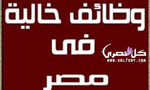 اعلانات وظائف خالية اليوم الجمعة 29-4-2016 فى مصر قطاع خاص وحكومى برواتب عالية من الوسيط والاهرام