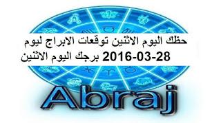 حظك اليوم الاثنين توقعات الابراج ليوم 28-03-2016 برجك اليوم الاثنين