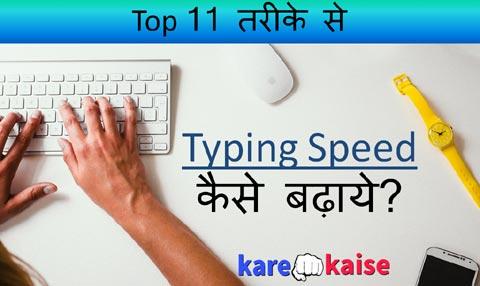 computer-typing-speed-kaise-badhaye
