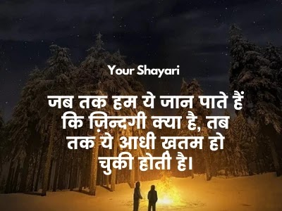 Shayari On Liffe