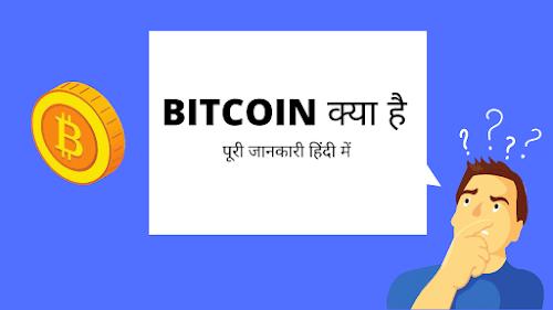 बिटकॉइन क्या है Bitcoin Kya Hai Puri Jaankari Hindi Mein