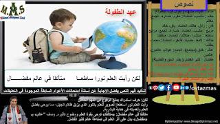 صورة شرح نص عهد الطفولة - نصوص الصف الثاني الإعدادي الفصل الدراسي الأول