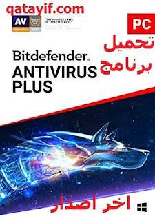 تحميل bitdefender 2019 بيت ديفندر للكمبيوتر