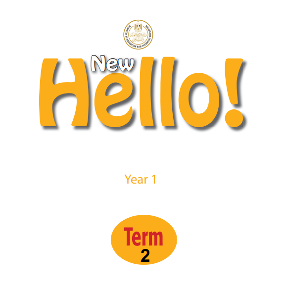 دليل المعلم اولي ثانوى الترم الثانى 2020