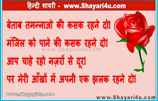 Lovely Romantic Shayari in Hindi
