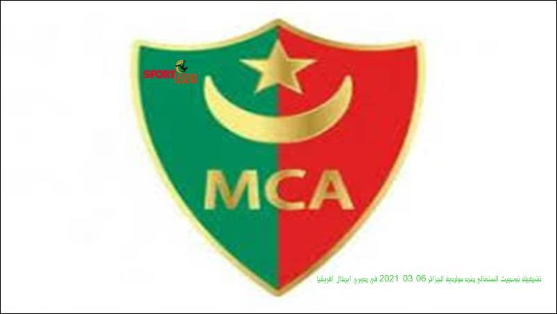 تشكيلة تونجيث السنغالي ضد مولدية الجزائر 06  03  2021 في دوري ابطال افريقيا