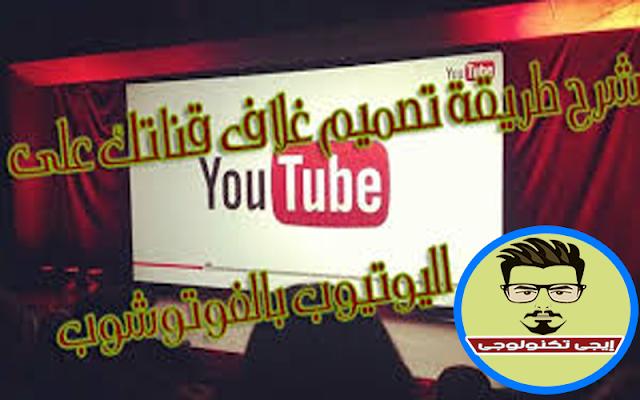 كيفية تصميم غلاف يوتيوب احترافى