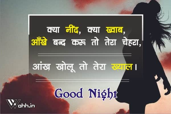 Good-Night-Quotes-Hindi