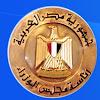 مجلس الوزارء الاحد يوم عمل وليس اجازة  للعاملين بالجهاز الإدارى للدولة مصر