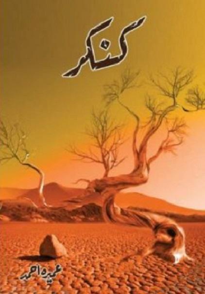 kankar-novel-urdu-pdf-free-download